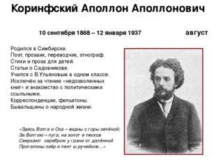 август Коринфский Аполлон Аполлонович 10 сентября 1868 – 12 января 1937 «Здес
