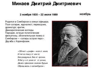 ноябрь Минаев Дмитрий Дмитриевич 2 ноября 1835 – 22 июля 1889 «Область рифм –