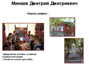 Минаев Дмитрий Дмитриевич «Король рифмы». «Дедушкины вечера» в рамках социал