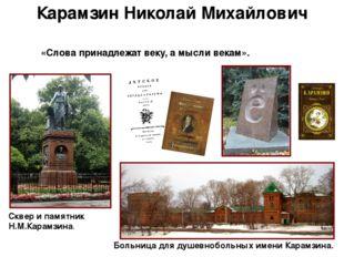 Карамзин Николай Михайлович «Слова принадлежат веку, а мысли векам». Сквер и