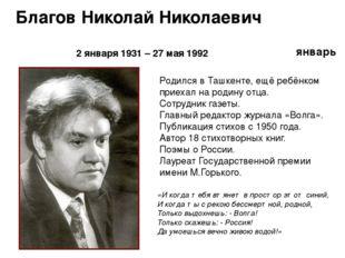 Благов Николай Николаевич 2 января 1931 – 27 мая 1992 январь «И когда тебя вт