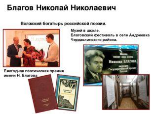 Благов Николай Николаевич Волжский богатырь российской поэзии. Ежегодная поэт