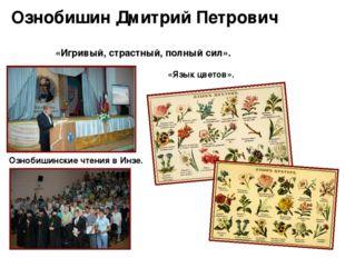 Ознобишин Дмитрий Петрович «Игривый, страстный, полный сил». Ознобишинские ч