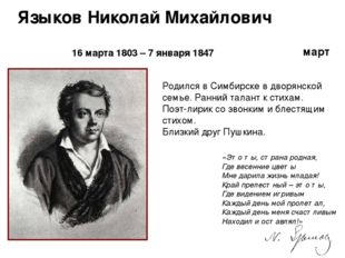 март Языков Николай Михайлович «Это ты, страна родная, Где весенние цветы Мне