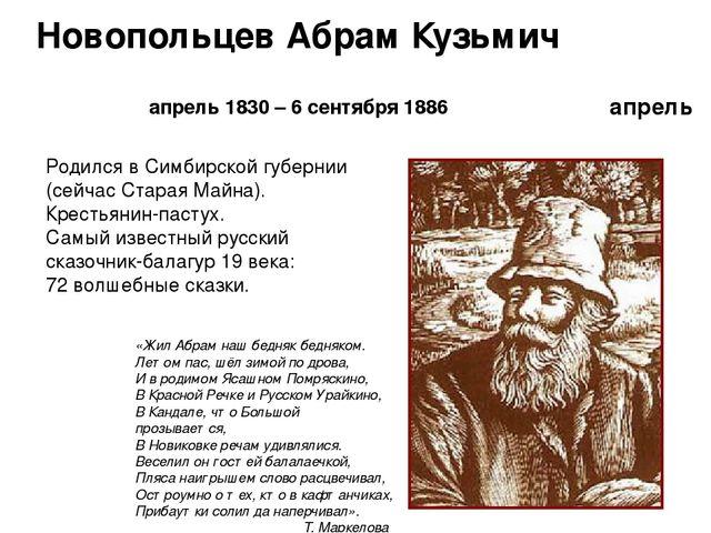 апрель Новопольцев Абрам Кузьмич апрель 1830 – 6 сентября 1886 «Жил Абрам наш...