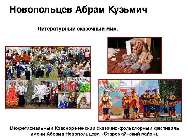 Новопольцев Абрам Кузьмич Литературный сказочный мир. Межрегиональный Красно...