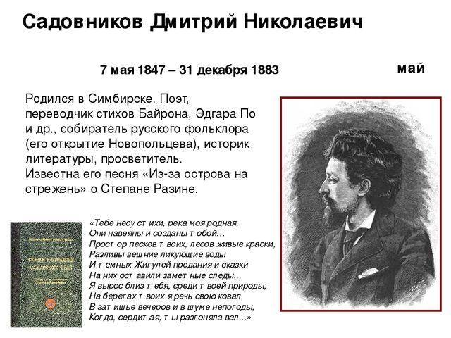 май Садовников Дмитрий Николаевич 7 мая 1847 – 31 декабря 1883 «Тебе несу сти...