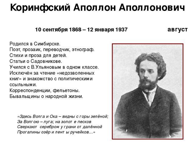 август Коринфский Аполлон Аполлонович 10 сентября 1868 – 12 января 1937 «Здес...