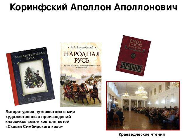 Коринфский Аполлон Аполлонович Краеведческие чтения Литературное путешествие...