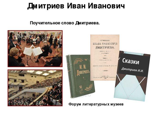 Дмитриев Иван Иванович Поучительное слово Дмитриева. Форум литературных музеев