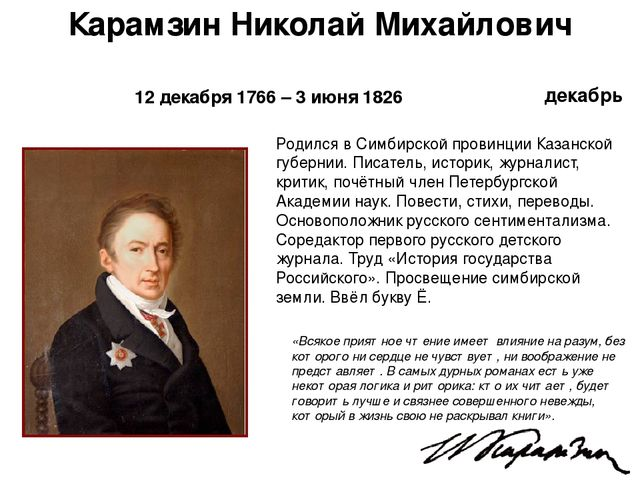 декабрь Карамзин Николай Михайлович 12 декабря 1766 – 3 июня 1826 «Всякое при...