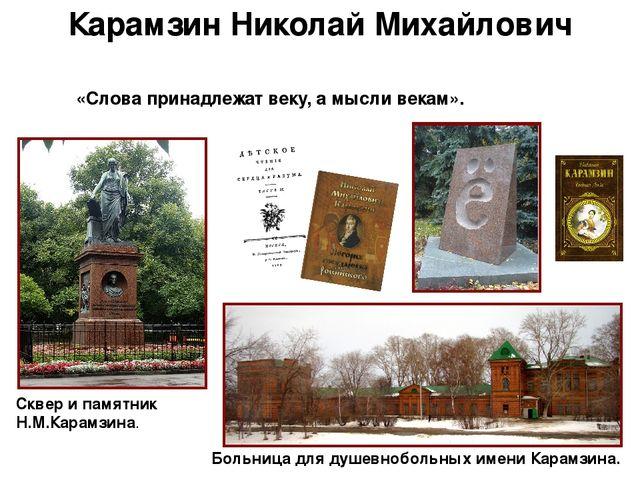 Карамзин Николай Михайлович «Слова принадлежат веку, а мысли векам». Сквер и...