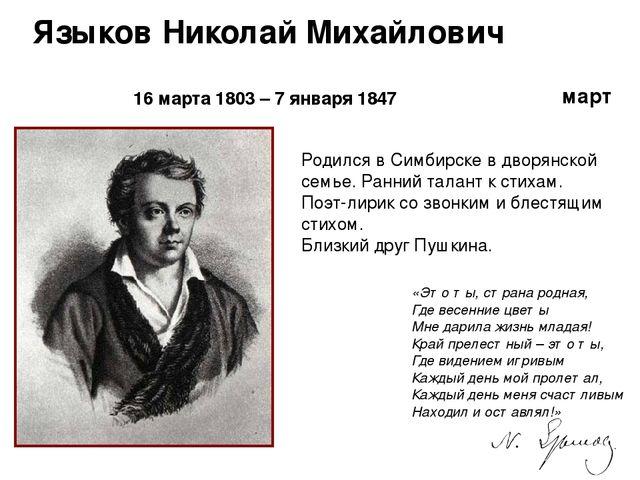 март Языков Николай Михайлович «Это ты, страна родная, Где весенние цветы Мне...