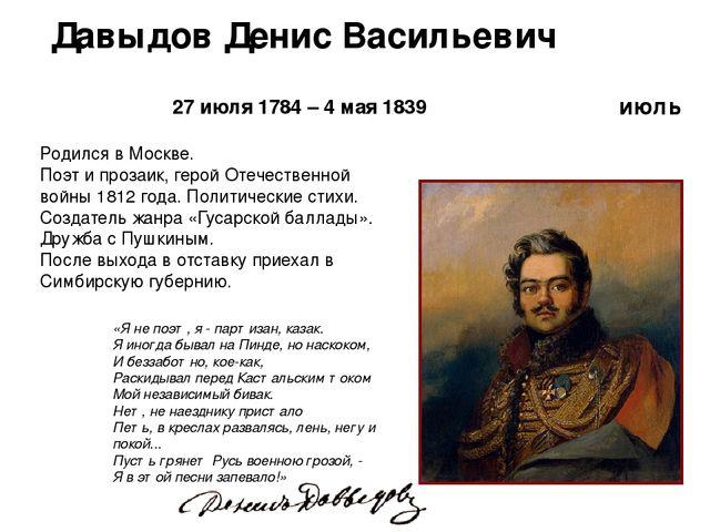 июль Давыдов Денис Васильевич 27 июля 1784 – 4 мая 1839 «Я не поэт, я - парти...
