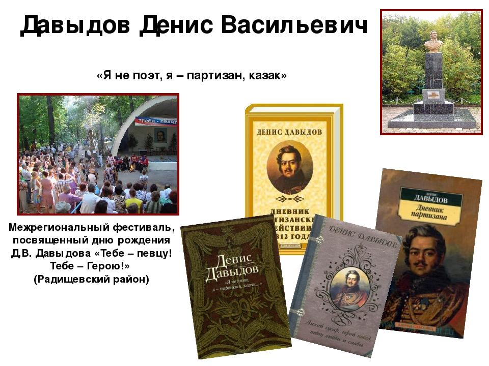 Давыдов Денис Васильевич «Я не поэт, я – партизан, казак» Межрегиональный фе...