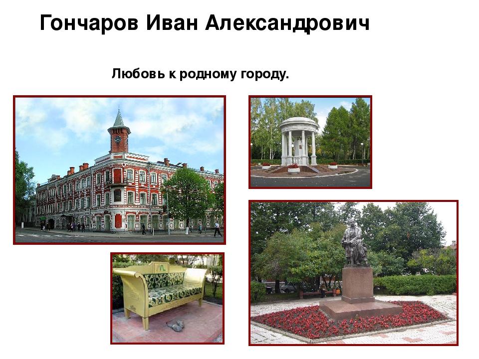 Гончаров Иван Александрович Любовь к родному городу.