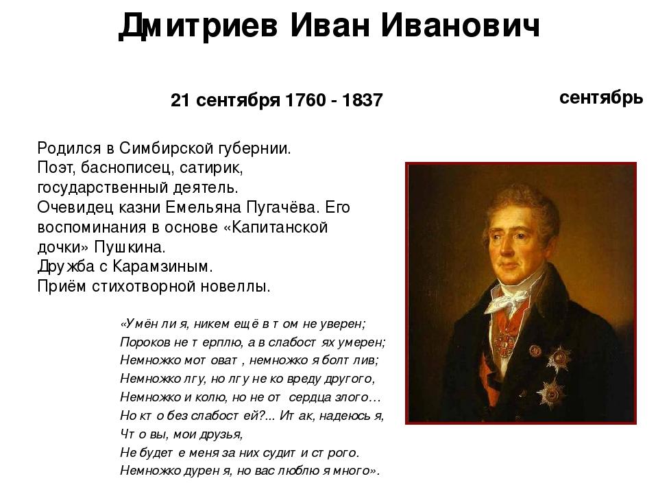 сентябрь Дмитриев Иван Иванович 21 сентября 1760 - 1837 «Умён ли я, никем ещё...