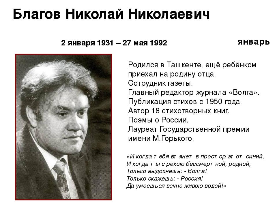 Благов Николай Николаевич 2 января 1931 – 27 мая 1992 январь «И когда тебя вт...