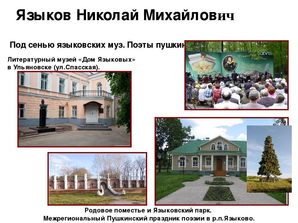 Языков Николай Михайлович Под сенью языковских муз. Поэты пушкинской плеяды....