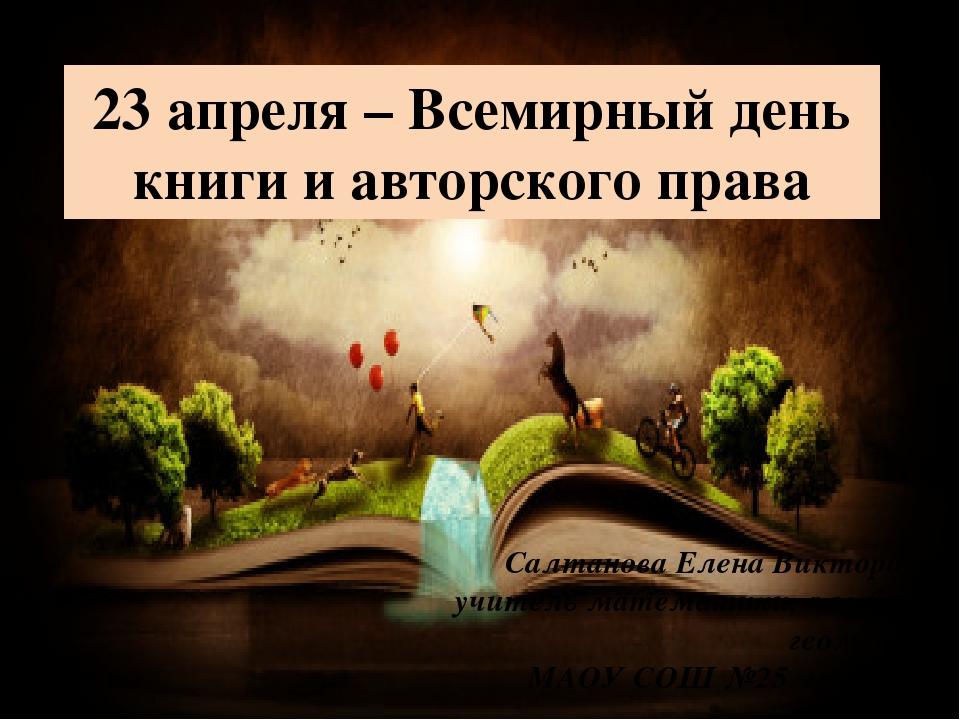 картинки 23 апреля всемирный день книги фразы