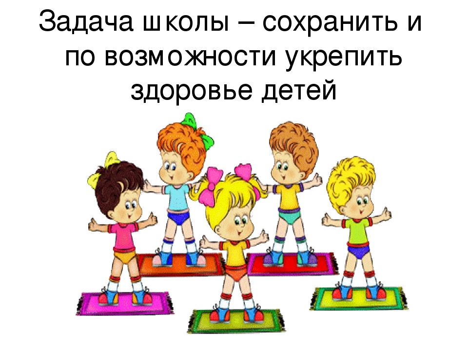 Физминутки в школе реферат 3137