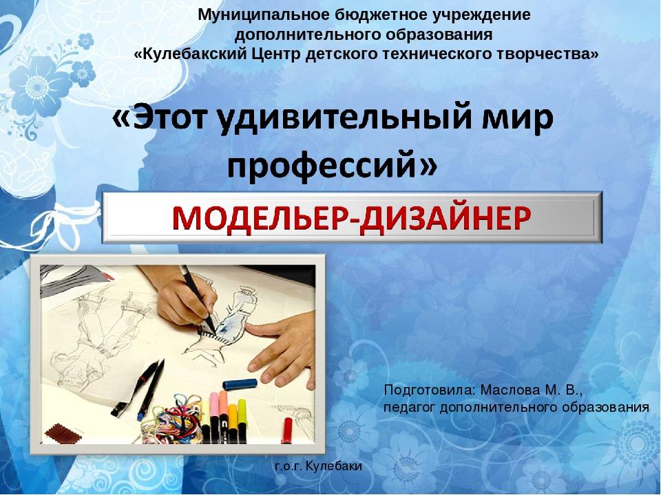 Подготовила: Маслова М. В., педагог дополнительного образования г.о.г. Кулеба...