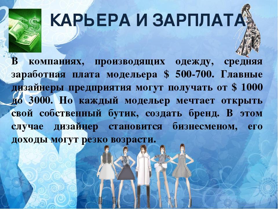 В компаниях, производящих одежду, средняя заработная плата модельера $ 500-70...