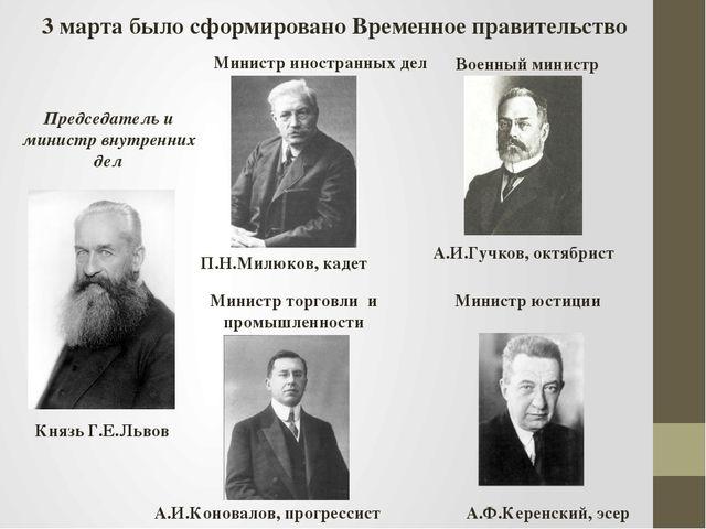 Кто был главой временного правительства