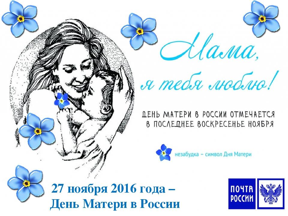 Символ дня матери в россии картинки