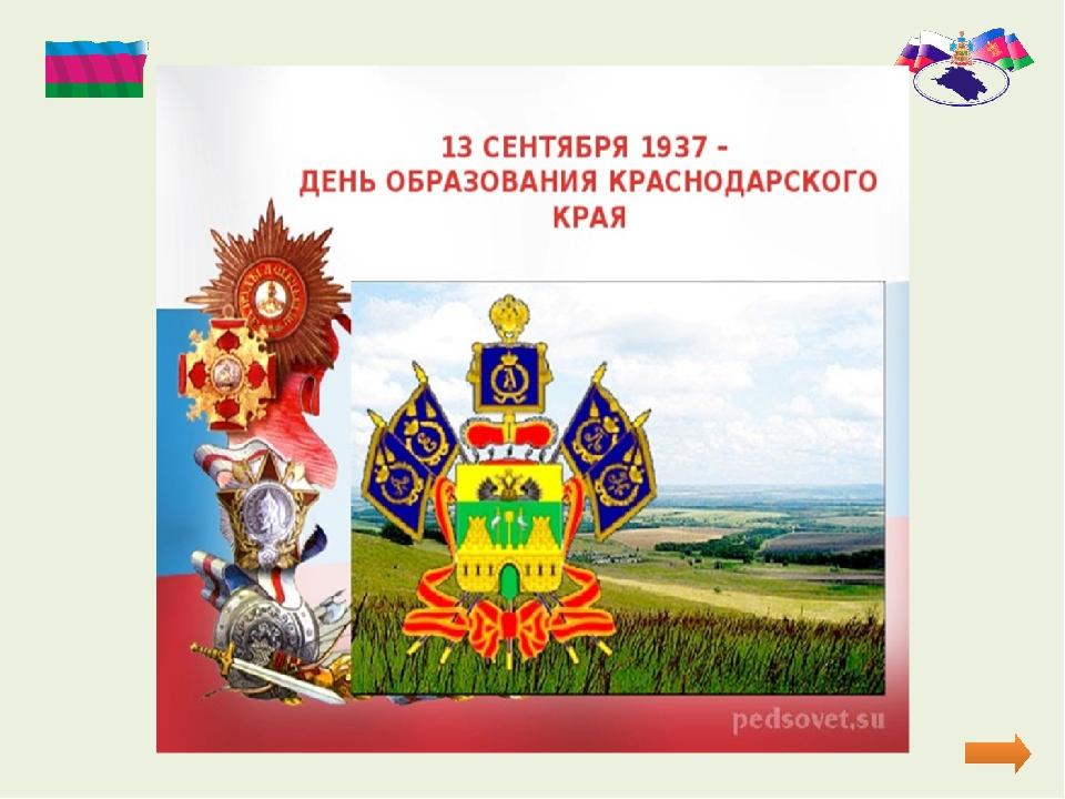 Открытки на 80 летие краснодарского края