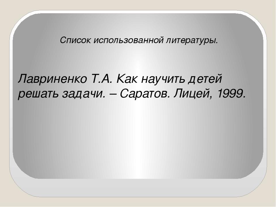 Список использованной литературы. Лавриненко Т.А. Как научить детей решать з...