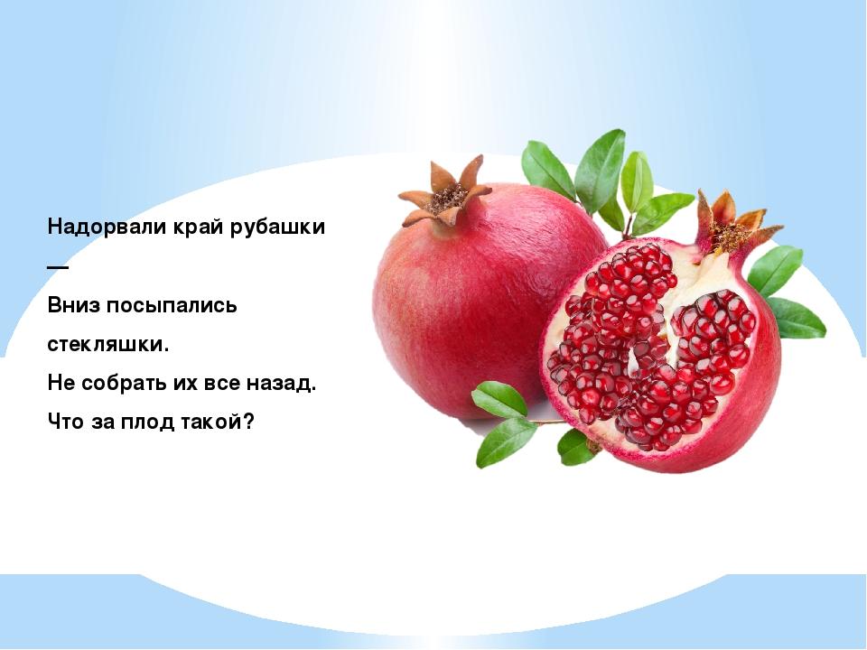 загадки с фруктами в картинках сложные удивительно, ведь греция