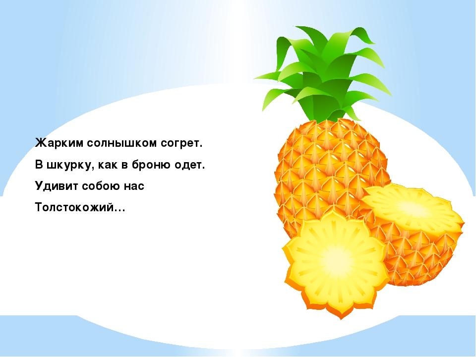 загадки с фруктами в картинках сложные ссылке можно