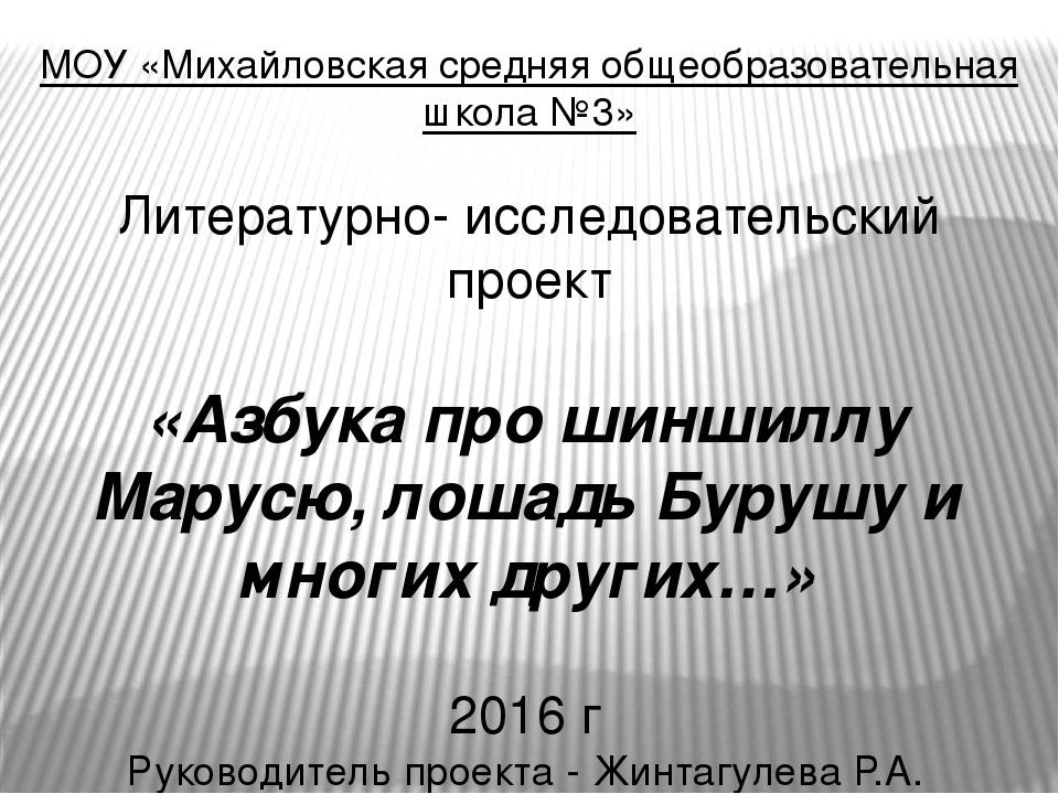 МОУ «Михайловская средняя общеобразовательная школа №3» Литературно- исследов...
