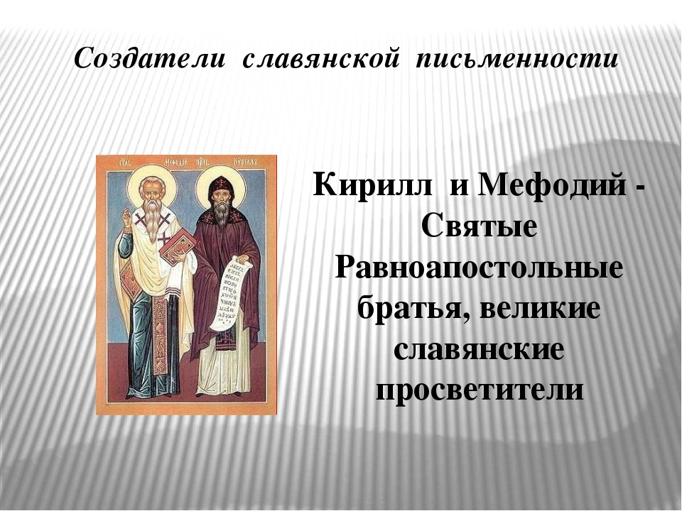 Создатели славянской письменности Кирилл и Мефодий - Святые Равноапостольные...