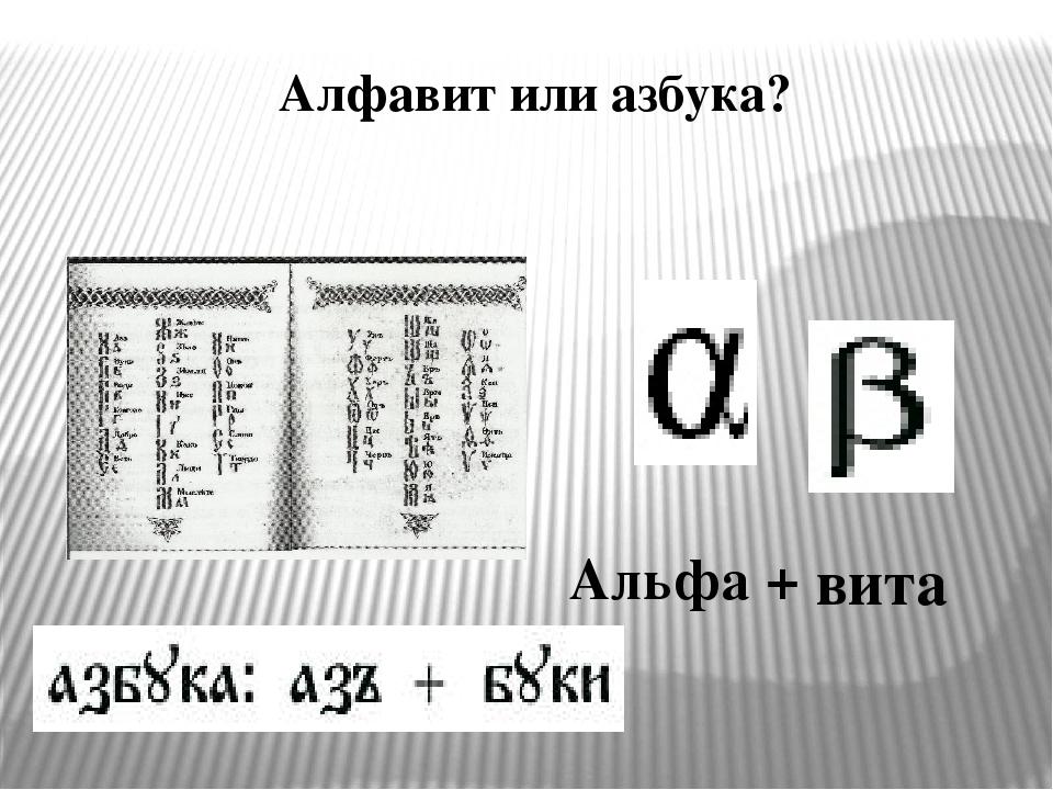 Алфавит или азбука? Альфа + вита