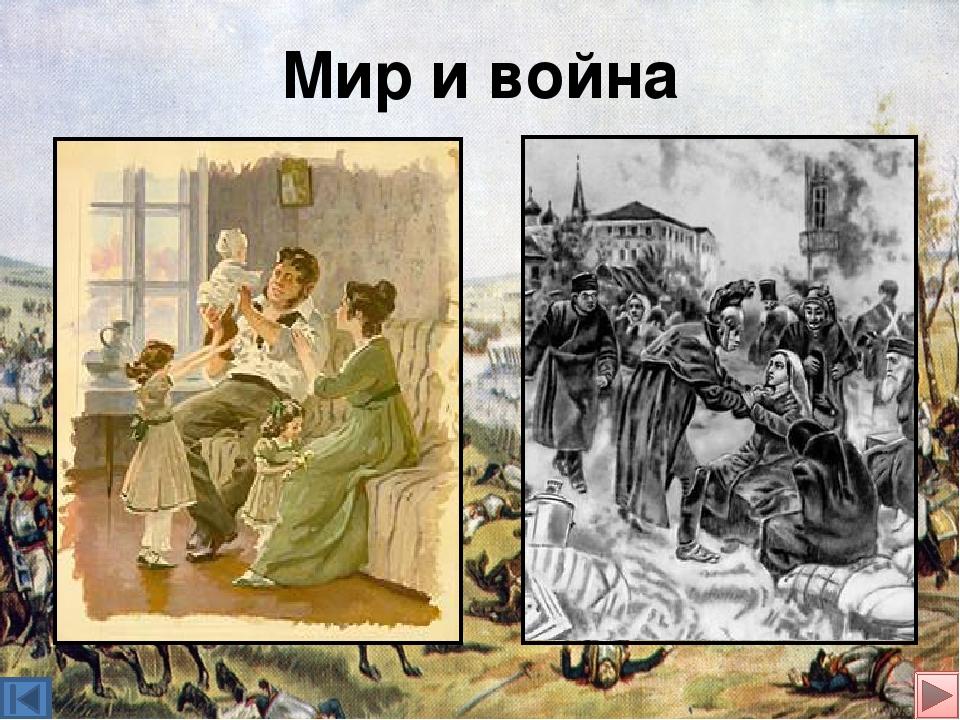 Иллюстрации к произведениям льва толстого война и мир