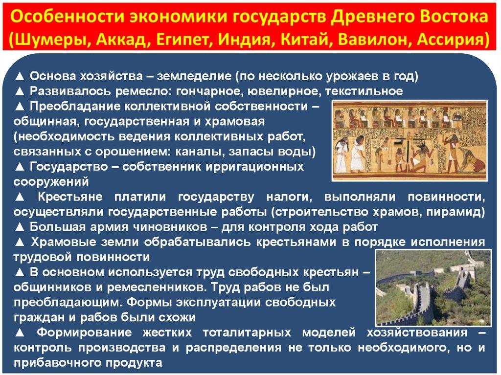 Древнего общие и 3.шпаргалка черты особенности) стран строй востока( государственный