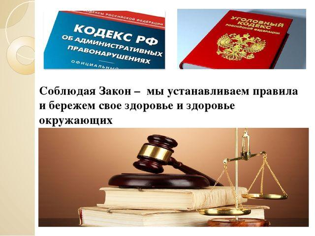 Картинка по соблюдению законов