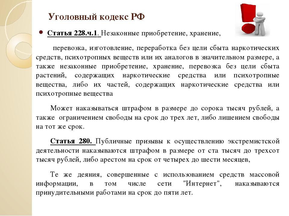 уголовный кодекс 228 ч 2