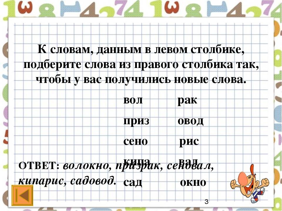 Соединив буквы ходом шахматного коня, вы прочитаете русскую народную пословиц...