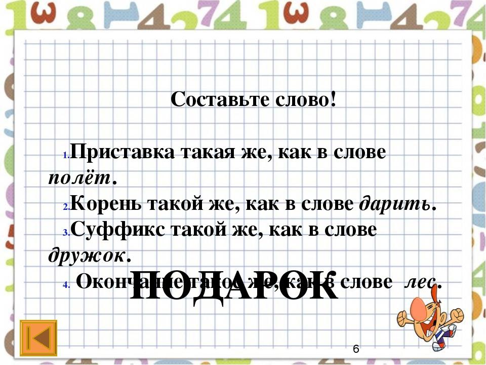 Щель Определи из какого произведения иллюстрация. А.С.Пушкин «Сказка о Попе и...