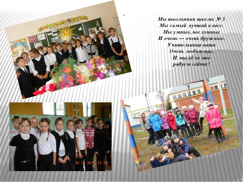 * Мы школьники школы № 3 Мы самый лучший класс. Мы умные, послушные И очень...