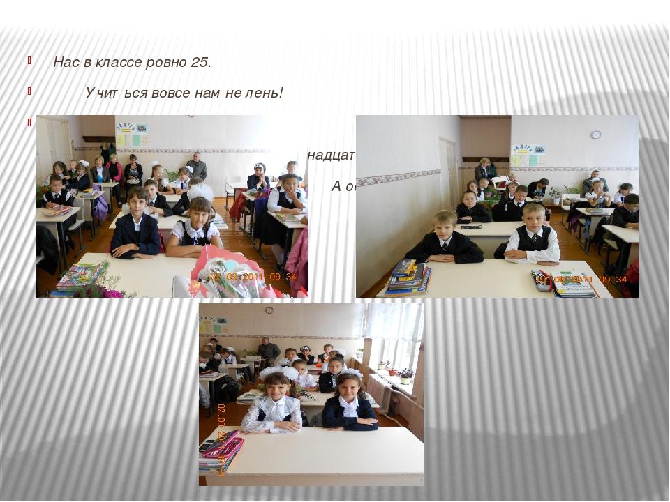 Нас в классе ровно 25. Учиться вовсе нам не лень! Мы озорны и веселы! Пятн...