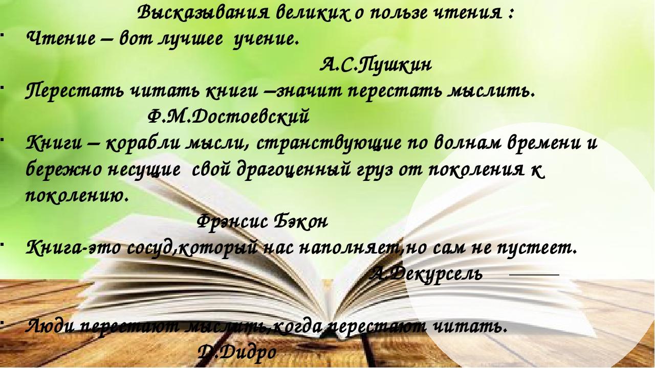 Картинки с цитатами про чтение придётся сначала