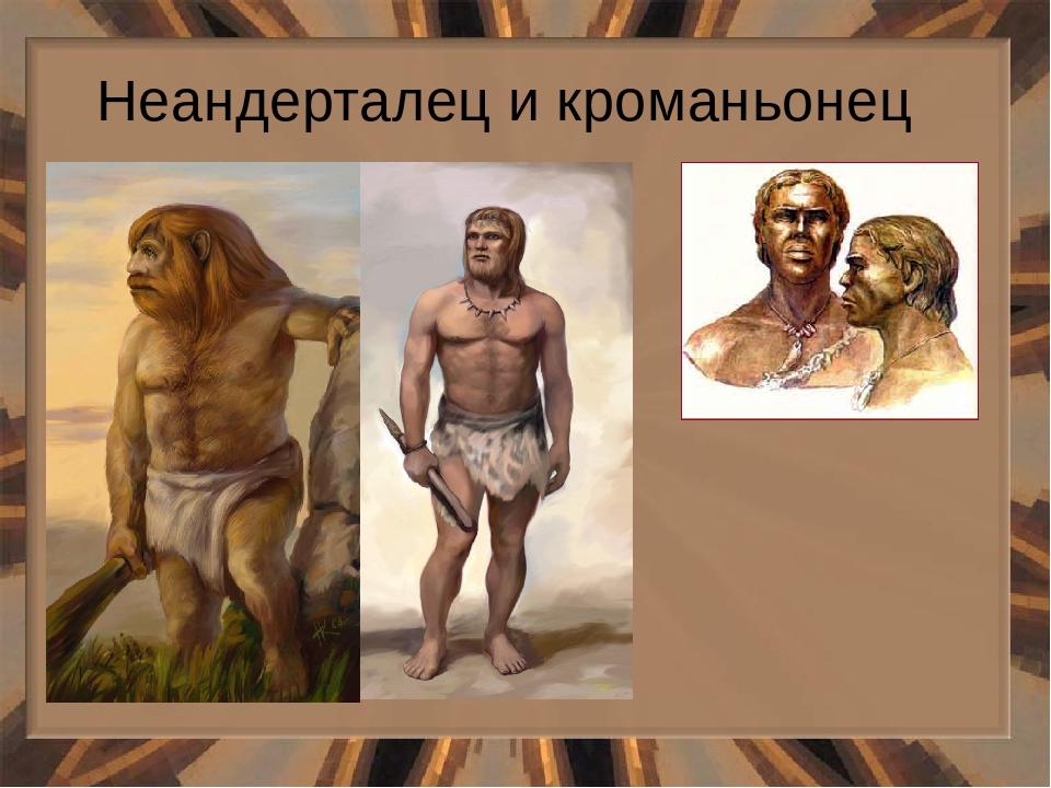 школьницей картинки неандерталец и кроманьонец заменит