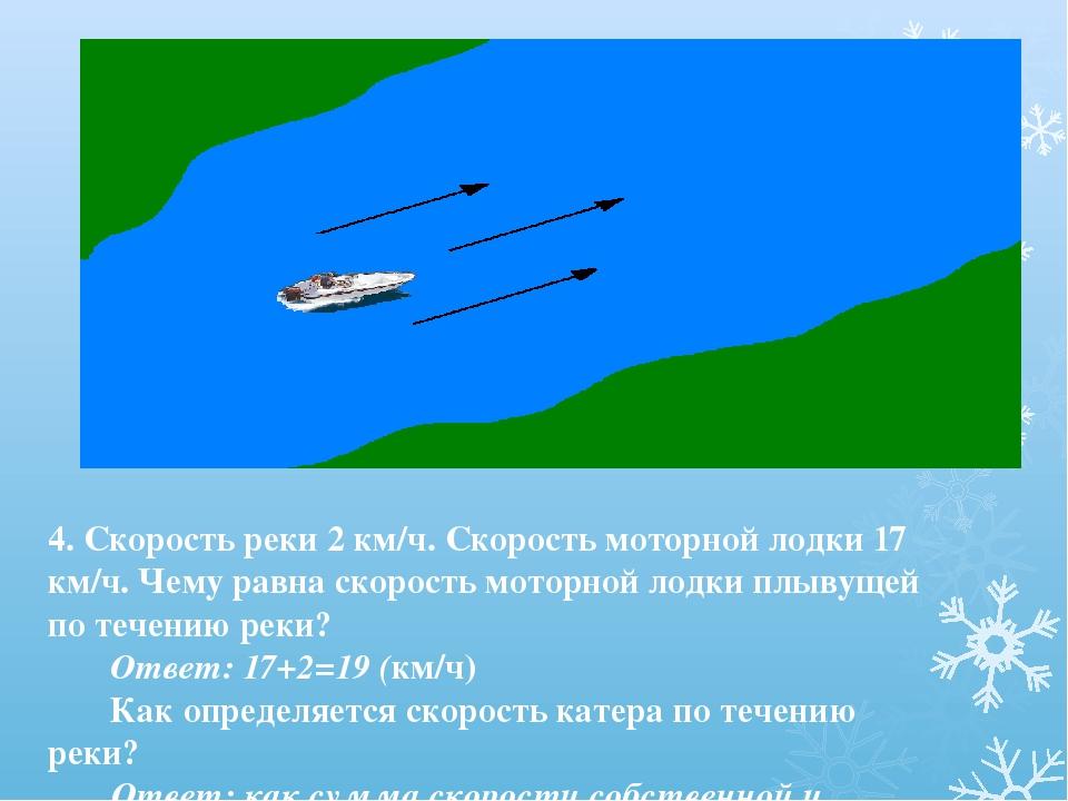 5. Скорость реки 3 км/ч. Скорость моторной лодки 17 км/ч. Чему равна скорость...