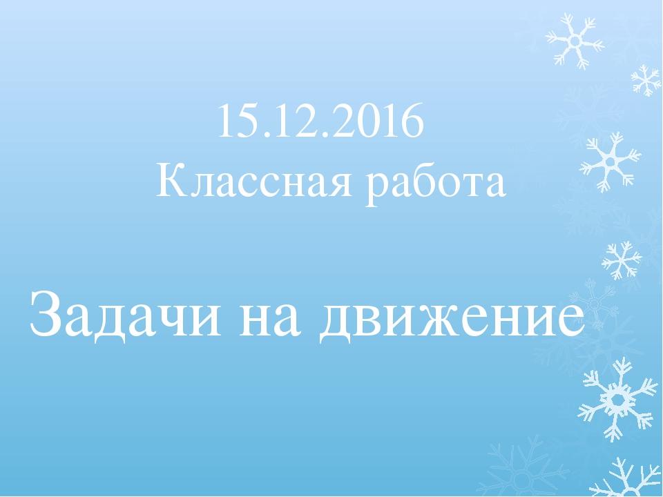 15.12.2016 Классная работа Задачи на движение