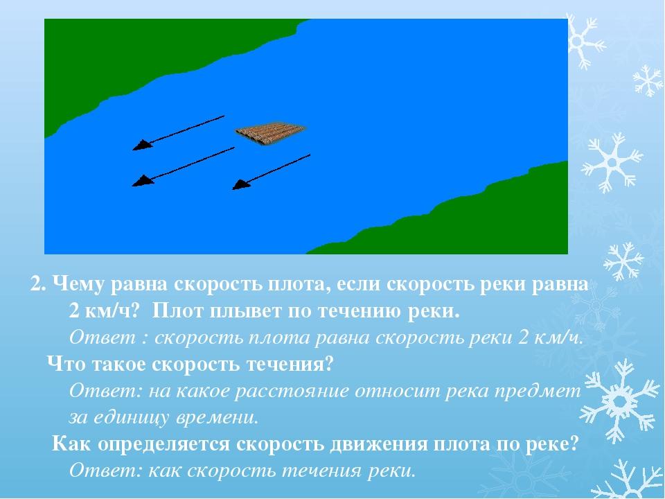 3. Что такое собственная скорость катера? Ответ: скорость катера в стоячей в...
