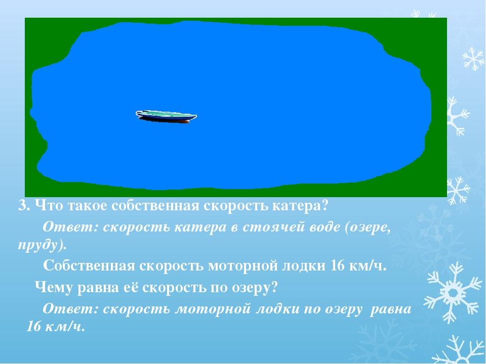 4. Скорость реки 2 км/ч. Скорость моторной лодки 17 км/ч. Чему равна скорость...